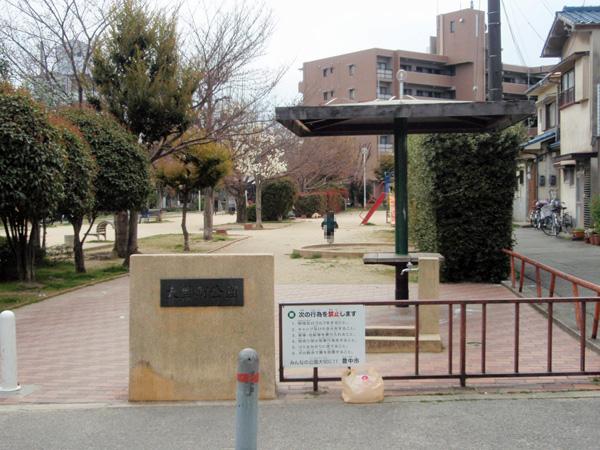 大黒町公園 (2)