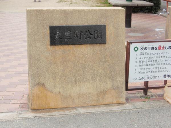 大黒町公園 (1)