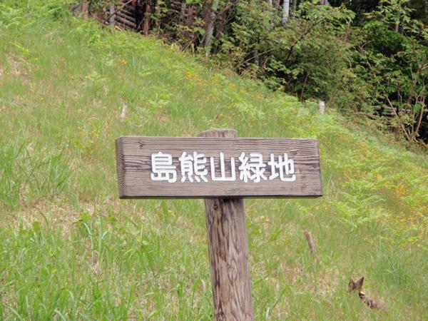 島熊山探索 (7)