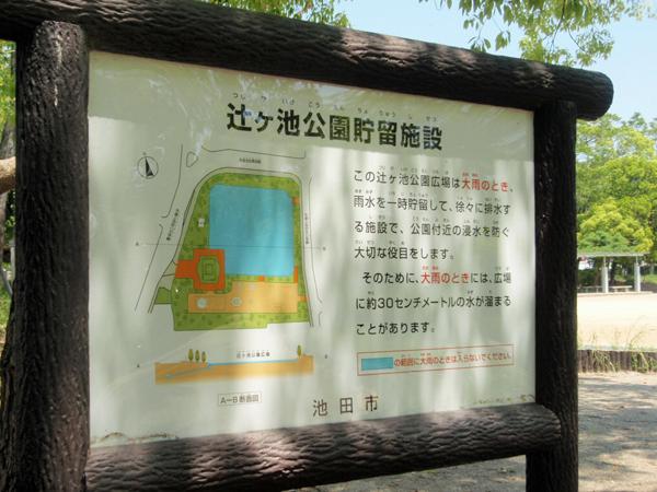 辻ヶ池公園 (4)