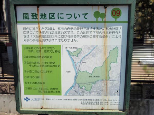 池田山風致地区 (1)