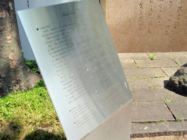 三義塚と魯迅 芦田ヶ池 (2)