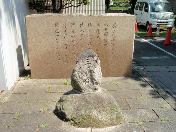 三義塚と魯迅 芦田ヶ池 (1)