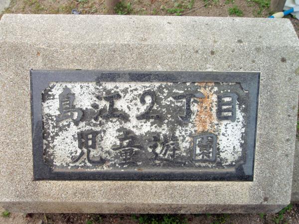 島江2丁目児童遊園 (1)