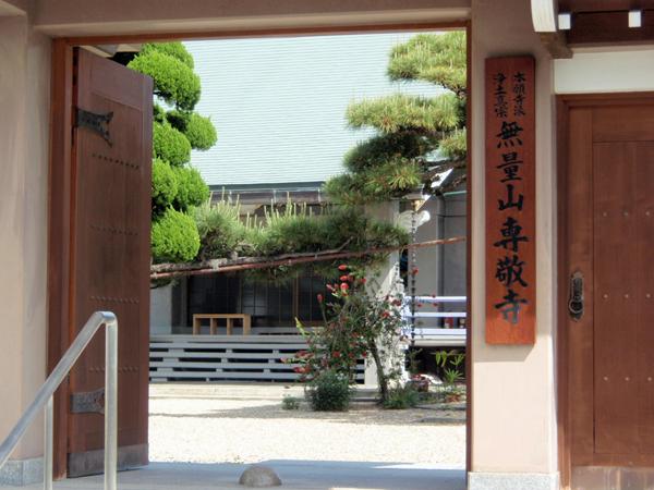 無量山専敬寺 (2)