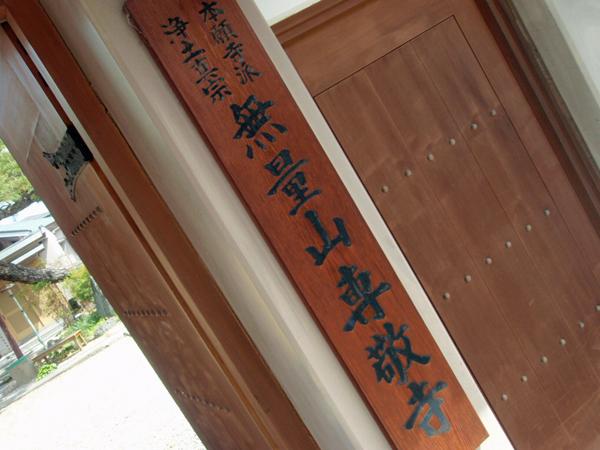 無量山専敬寺 (3)