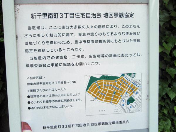 新千里南町3丁目とよなか百景 (5)