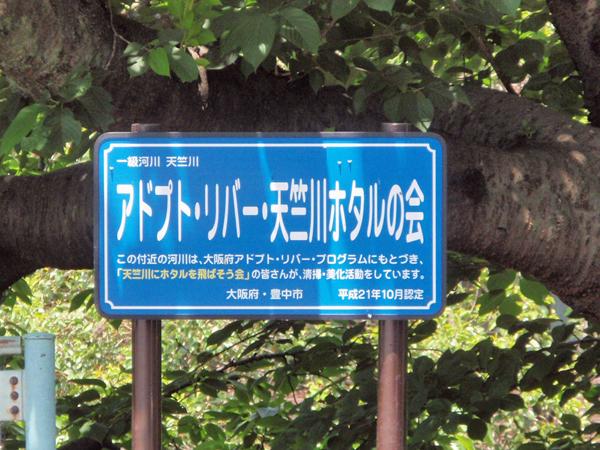 新千里南町3丁目とよなか百景 (3)