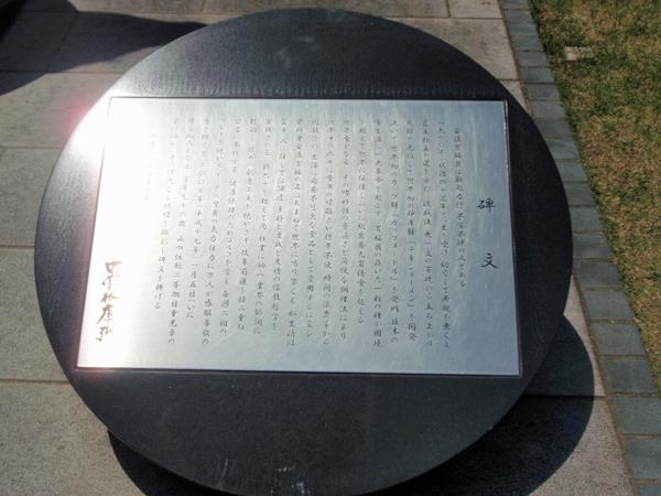 安藤百福翁像 (2)