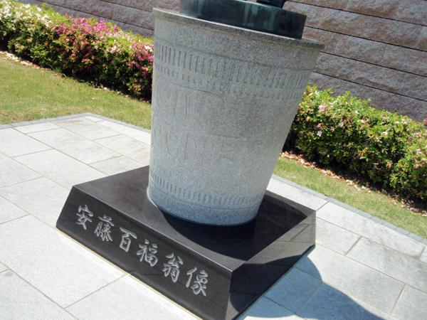 安藤百福翁像 (3)