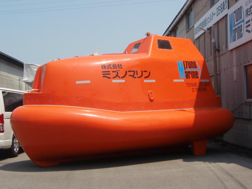 ミズノマリン救命艇シェルター
