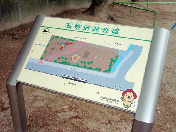 石橋前池公園 (1)