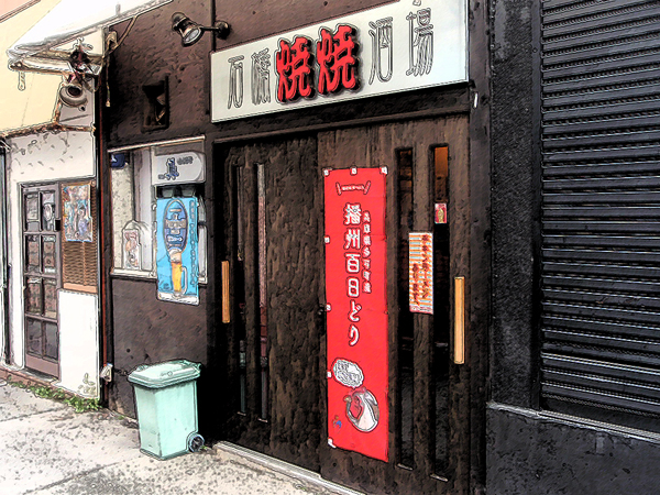石橋焼焼酒場 (1)