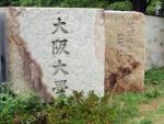 大阪大学総合学術博物館 (1)