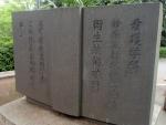 大阪大学総合学術博物館 (8)