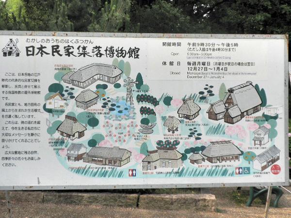 民家集落博物館 (3)