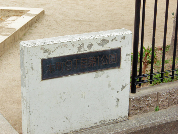 本町9丁目第1公園 (1)