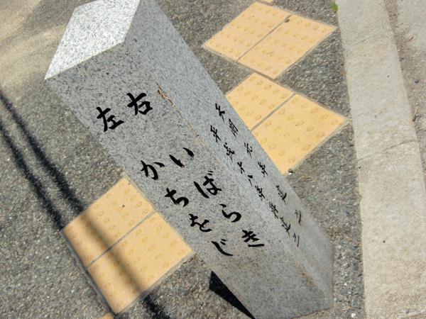 上新田の道標 (2)