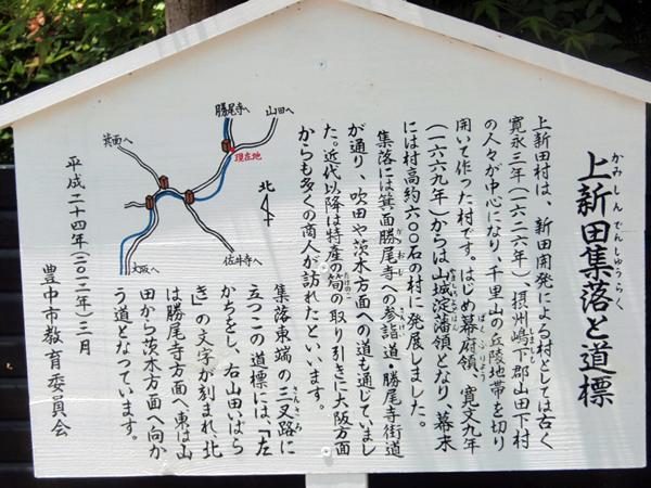 上新田の道標 (4)