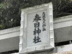 清水 春日神社 (8)