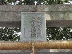 清水 春日神社 (11)
