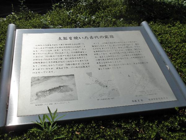 須恵器窯跡(ST12) (1)
