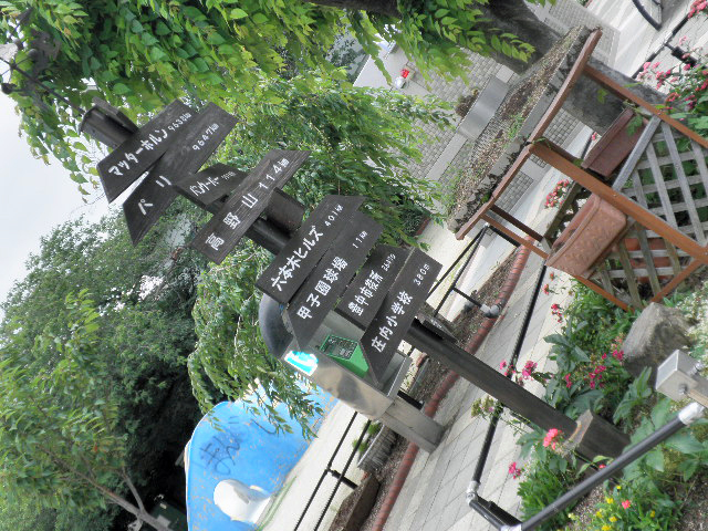 庄内 西町公園 (1)