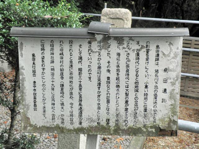 稲荷神社舊跡副碑 (6)