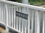 白橋(南園歩道橋) (2)