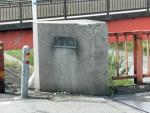 赤橋(利倉橋・新利倉橋) (2)
