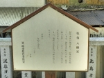 八幡宮 牧落 (6)