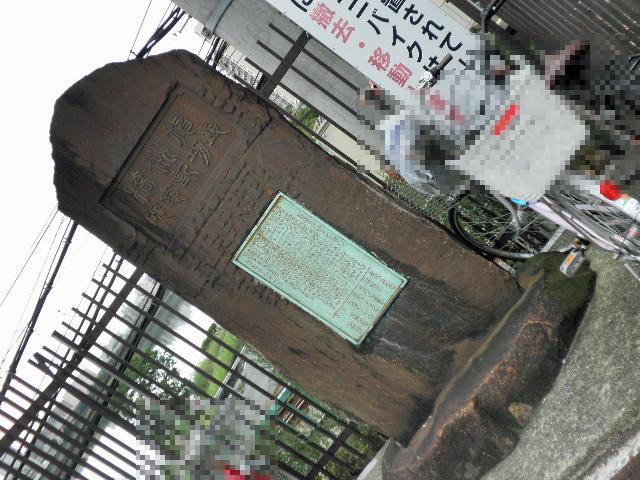神洲橋竣功記念碑 (1)