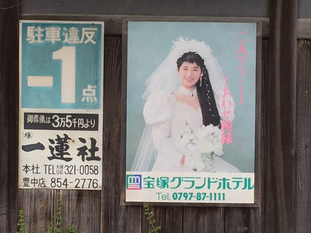 一蓮社 広告