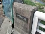 新勝部橋 (5)