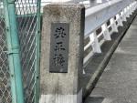 典正橋 (5)