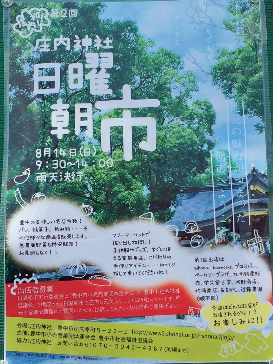 庄内神社 朝市 (2)