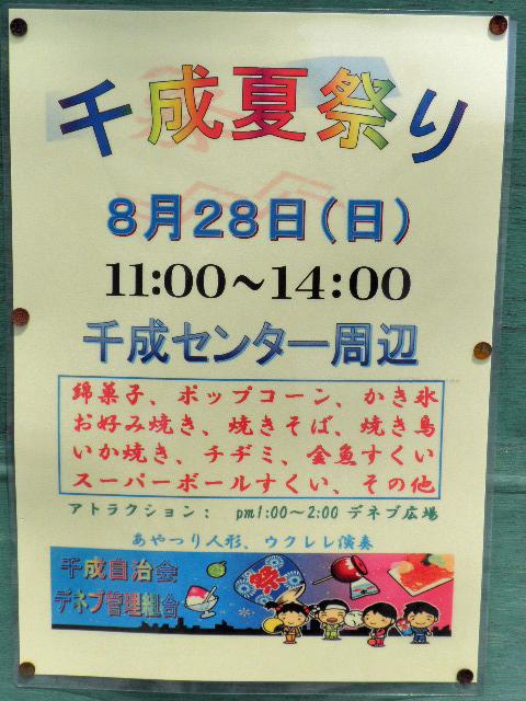 16千成夏祭り (1)