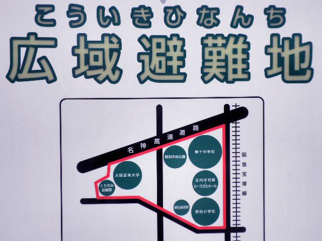 野田広域避難地