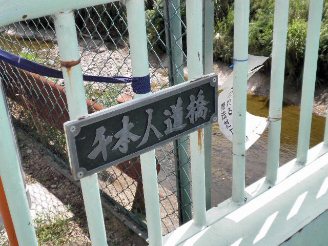 千本人道橋 (3)