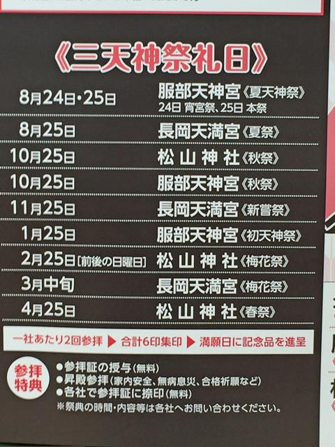 16服部天神宮夏天神祭 (4)
