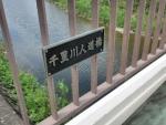千里川人道橋 妙力地蔵尊 (3)