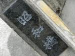 昭和橋 アドプト (5)