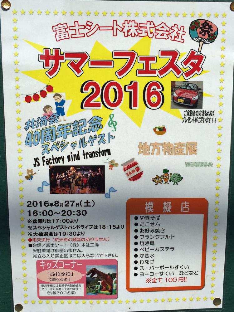 16富士シートフェス (1)