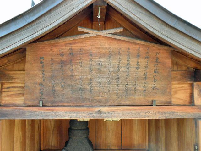 お亀地蔵 (5)