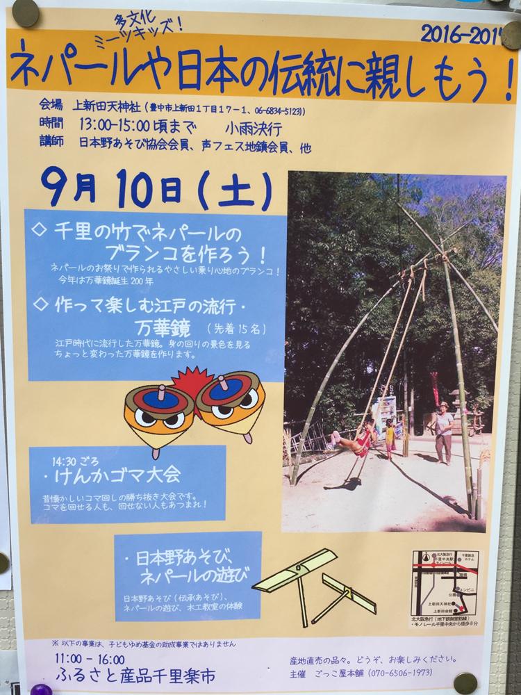 上新田神社 千里楽市 フェス (2)