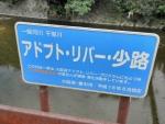 千里川 中道橋 (7)