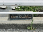 千里川 堤山橋 (3)