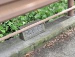 千里川 水田橋 (3)