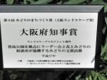 花と緑の相談室豊島公園 (2)