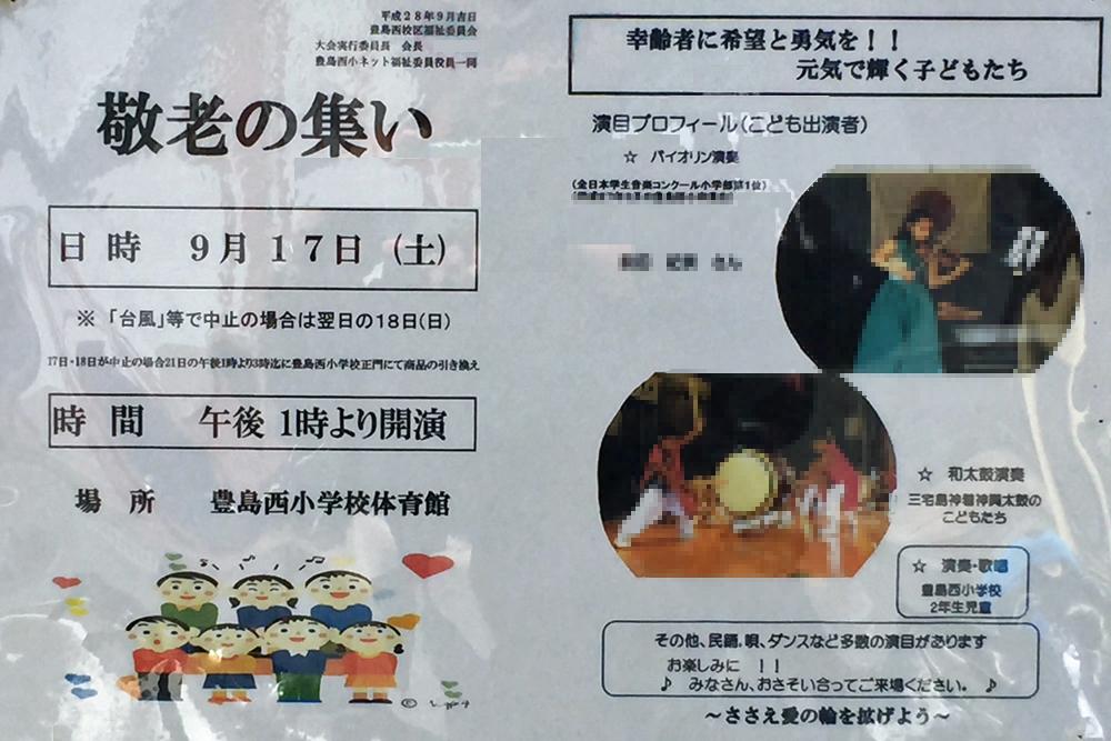 16豊島西校区 敬老の集い (2)
